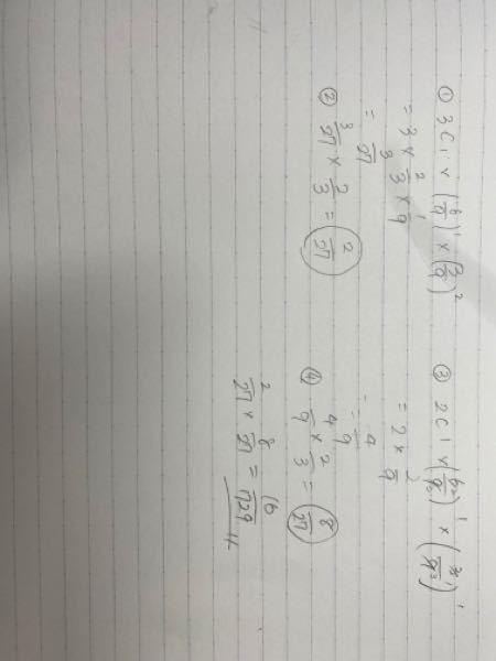 赤玉6個、白玉3個の入っている袋から玉を1個取り出し, 色を調べて からもとに戻すことを7回繰り返すとき, 次の場合の確率を求めよ。 4回目に2個目の赤玉が出て、7回目に4個目の赤玉が出る 私は、729分の16 と答えが出たんですが答えは729分の32となっています。 下の写真のように計算したので、どこが間違っているか教えて頂きたいです。 番号①、②…は式を書いて計算した順番です。 見にくくてすみません。