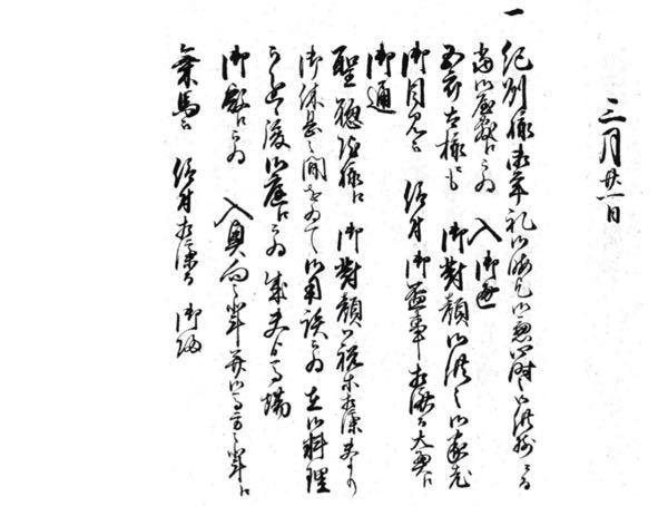 宜しければこちらの古文書の釈文と現代語訳をお願いしたいです。 よろしくお願いいたします。 『御日記』