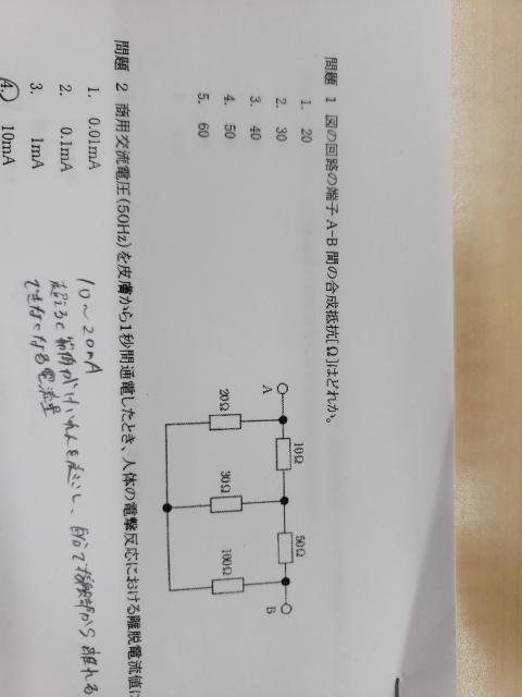 回路の端子AB間の合成抵抗Ωはどれか。 解き方がわからないです。 教えていただけませんか