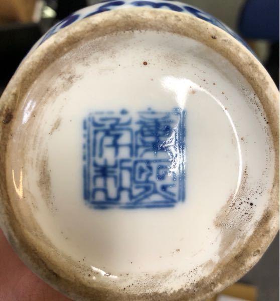 こちらの刻印?はなんと書かれているのか、お分かりになりませんでしょうか? 急須?のような陶器の底に書かれております。 何卒ご教示よろしくお願いします。