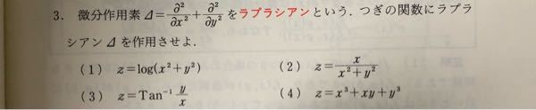 微分積分学の教科書にこのような問題があったのですが、問題の意味が分からず困っています。具体的にどのようにして解けば良いのか教えていただけないでしょうか…!
