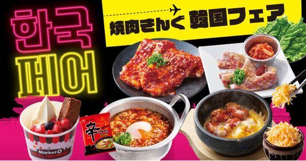 焼肉きんぐの韓国フェアはホームページに載っているものしかメニューはないんですか?行ったことがないので教えてください!