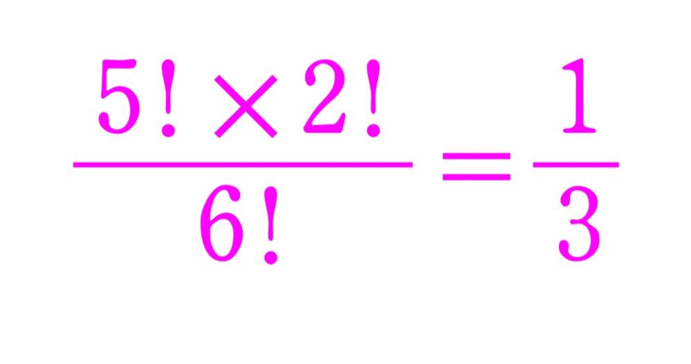 この式の途中式をください 答えが6分の1になってしまいます