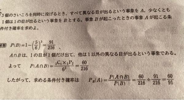 高校数Aの問題ですが、何故5P2を使うのかわかりません。5C2だと思ったのですが、わかる方解説お願いします。