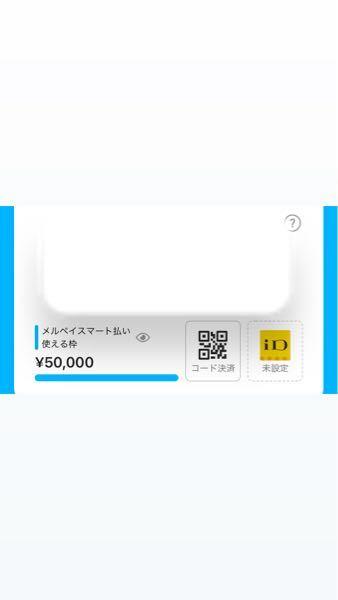 こちらはもう5万円借りてるということでしょうか メルぺいスマート払いがよく分からず本人確認したりして試行錯誤してたのですが、これはもう借りてるという事なのでしょうか。