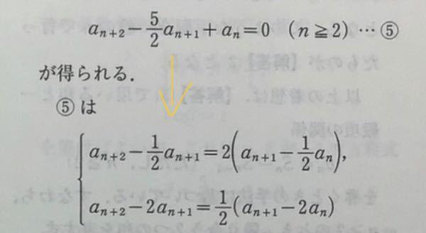 数Bの数列なのですが、次の式変形の過程が分かりません。 おそらく特性方程式かなーとは思うのですが、違うかもしれません。