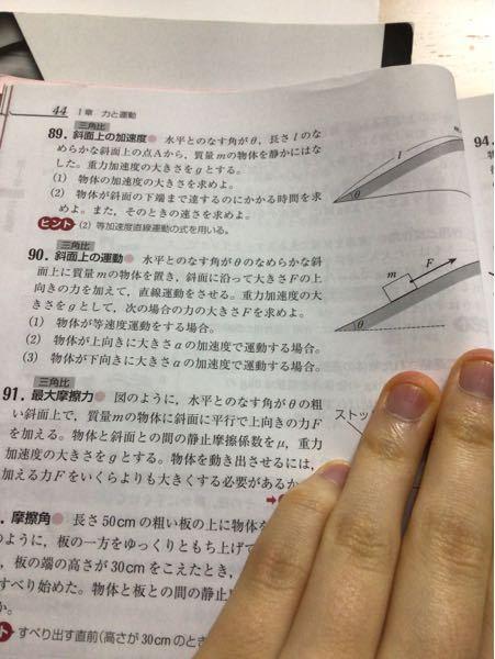 大問90(1),(2),(3)の解説と答えをお願いします。 物理 力と運動 斜面上の運動 〜三角比〜