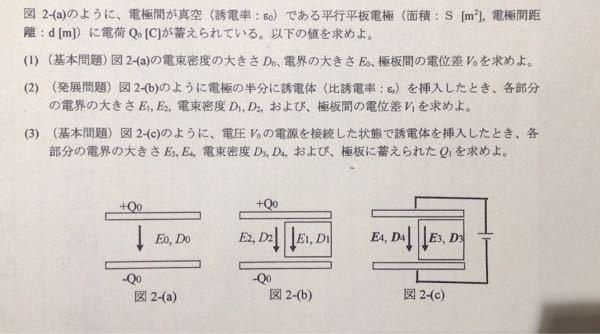 ❗️早めにお願いします。❗️(2),(3)の問題を解ける方いましたら教えて欲しいです。よろしくお願いします。