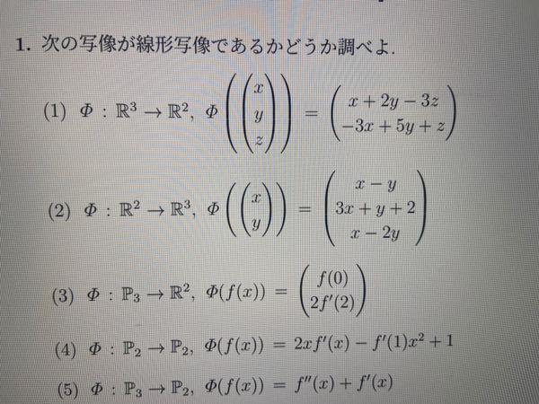 線形代数の問題です。1の(3)から(5)を教えて頂きたいです。よろしくお願いします