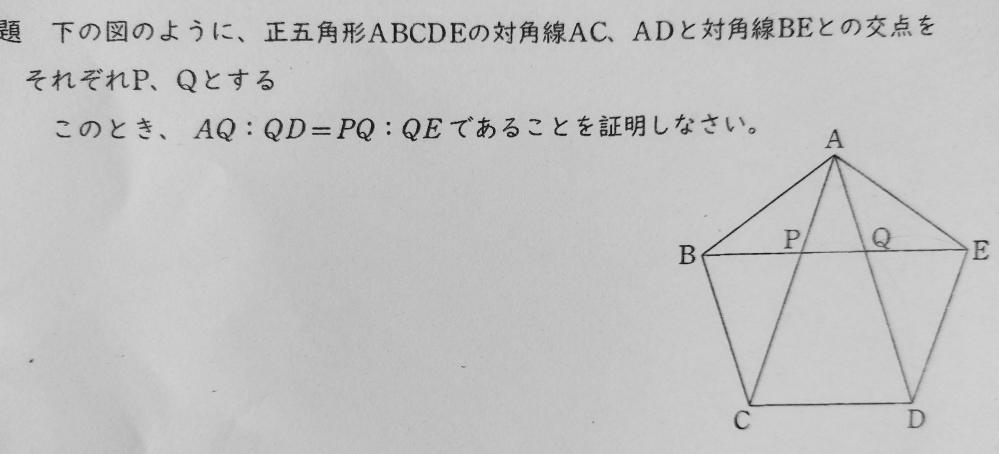 中3数学、「相似な図形」の証明です。 写真の問題が分からないので、どなたか教えてくださるとありがたいです。
