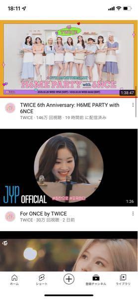 昨日TWICEの6周年記念のブイライブをやっていたと思うんですけど、ブイライブにはアーカイブ残らないんですか? YouTubeにはこれがあったのですが、YouTubeライブも別でやっていたのですか?