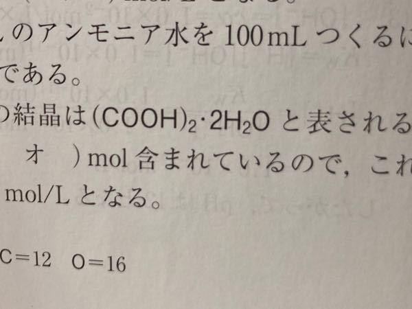 モル質量の計算でこれってどうやって計算しますか?()ついてたりと複雑でわからないです。H=2 C=12 O=16です。