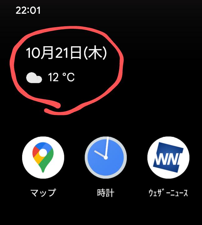 Pixel3a Android12にて、画像赤丸の時計を移動、削除、大きさの変更をしたいのですがやり方が分かりません… 長押しして移動させることもできず、ウィジェットにもそれらしい項目がありませんでした 対処法をご存知の方いましたら教えて下さい