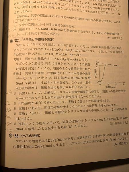 82の(5)です。個体の水酸化ナトリウムを塩酸に溶解したときに発生する熱量を求める問題なのですが、解答では中和熱と溶解熱を合計して答えを出していたのですが、中和熱が発生するのは分かりますがなぜ溶解熱が発生 するのですか? 溶解熱は溶媒(水)に溶けるときだけ発生するものだと思うのですが、今回は溶液(塩酸)ですよね??