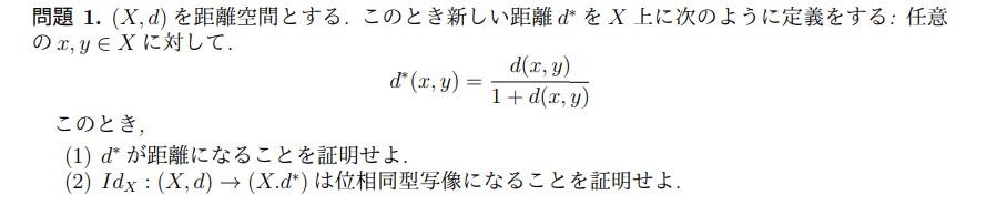 大学数学の距離空間の問題です。解答解説よろしくお願いします。