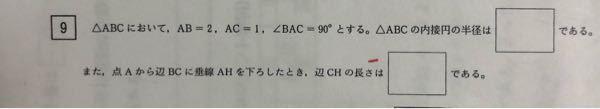 数学 CHの長さを教えてください 半径は3ー√5/2です。