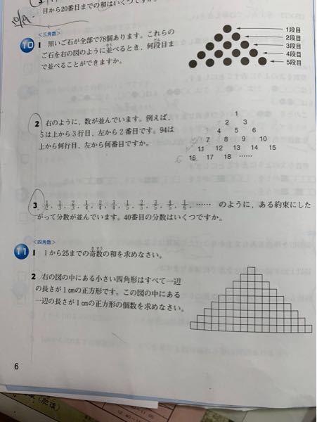 中学受験の小学生でも分かりやすい解き方で教えて下さい。 宜しくお願いします。