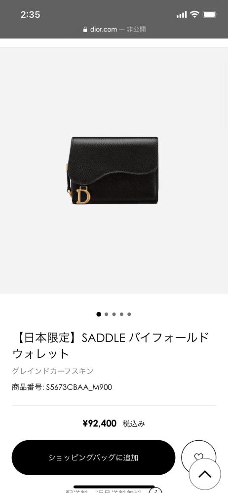 diorの 【日本限定】SADDLE バイフォールド ウォレット 商品番号: S5673CBAA_M900 https://www.dior.com/ja_jp/products/couture...