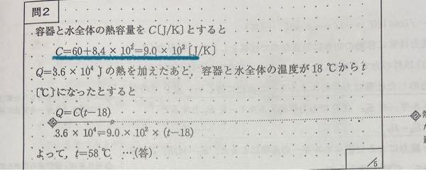 高二 物理基礎です。 どうしてC=60+8.4×10^2が、=9.2×10^2 になるのですか?