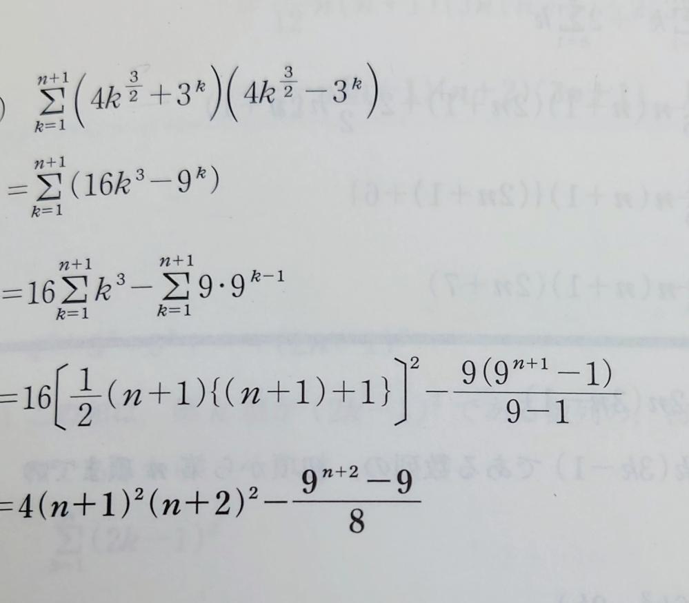 この問題で、カッコの展開をした時に -9^k なる理由を教えて下さい。よろしくお願いします。