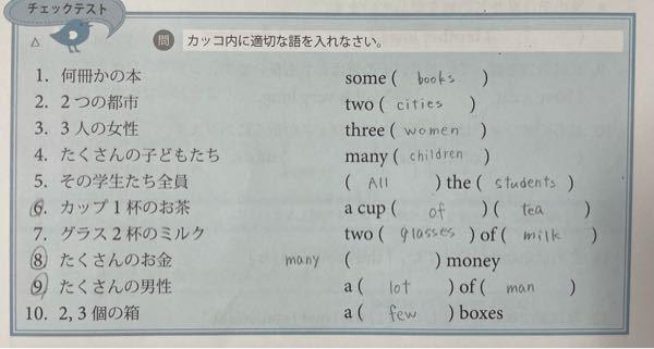 カッコ内に適切な語を入れて下さい。 この回答が正しいか教えて下さい。 また、6.8.9番の回答を教えて下さい。 よろしくお願いします。