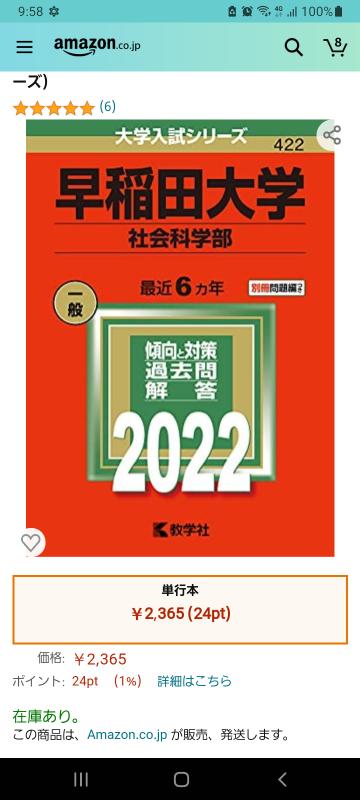 この赤本は2016年~2021年の全科目収録されていますか?