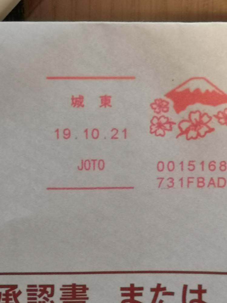 郵便物の件です。 発送の日付2019年10月21日ですか? それとも、2021年10月19日ですか?