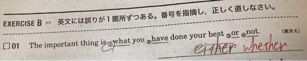 この文ってなぜeitherではダメなんでしょうか……