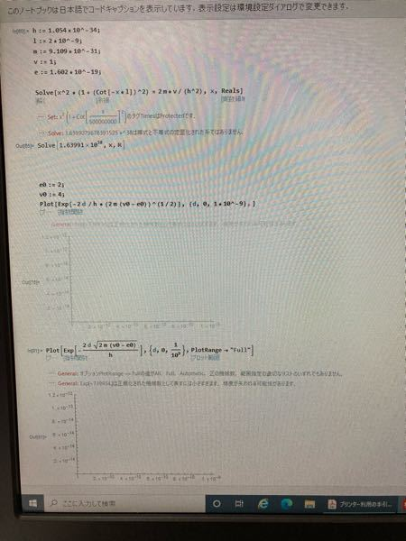 Mathematicaの質問です。以下の様に入力してもグラフが出ないのですが何をすれば良いでしょうか。
