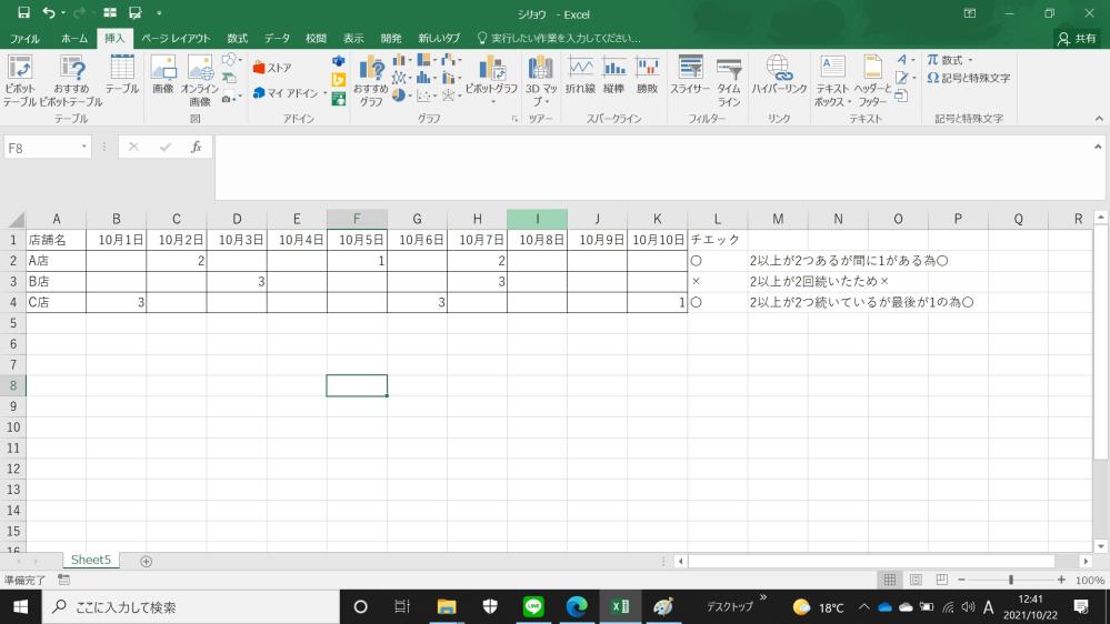 カレンダー形式の表があったとして、指定した数値が2回続いた時が分かる 数式が分かる方教えてください。 添付画像参照ください