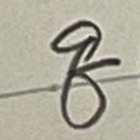 物理の時間に先生が書いた文字が分かりません。 下記の文字はなんて読むのでしょうか?