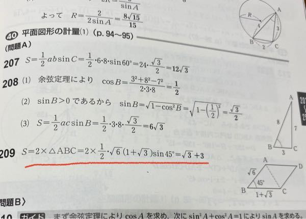 分かる方教えてください! 赤線で引いた問題の途中式を書いて欲しいです。何度やっても √ 6+3にしかならなくて(T_T)