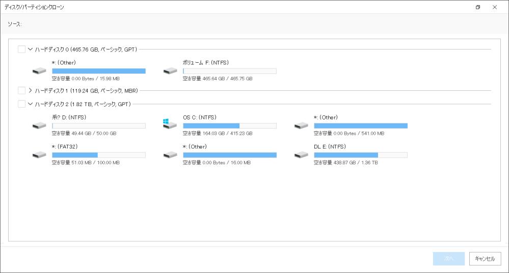 クローンについて ディスク2の中の「E:」以外のクローンをディスク1(SSD)に作りたいのですが、色々調べてもいまいち分かりませんでした。 やり方はあるのでしょうか?