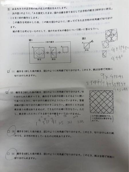 この問題の解き方が分からず困っています。数がではなく、中学受験の解き方で教えてください。宜しくお願いします。