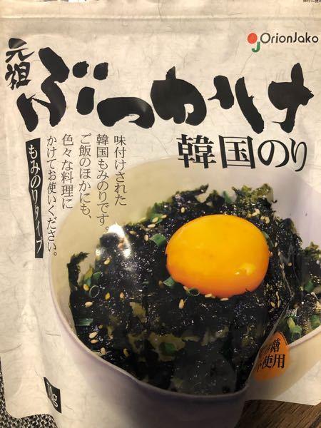 【orinjako元祖ぶっかけ韓国のり】 もみのりタイプ砂糖不使用 こちらの商品をスーパーで購入して食べたのですが今まで食べてきた韓国のりの味と全然違い、個人的には絵の具のようなクレヨンのような臭いがして味も美味しくありません。 ネットで検索しましたが美味しいというレビューしか見つけられませんでした。。 砂糖不使用ならこのような味になるのかエゴマ油の味なのか、どなたか召し上がったことがある方みえましたら教えていただきたいです。 もちろん賞味期限は切れておらず、2022.07.12と表記されております。 よろしくお願いいたします。
