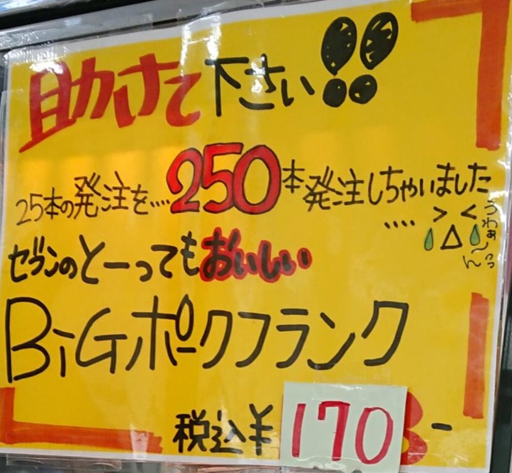 京都のセブンで25本と250本を間違って発注して助けてくださいと呼びかけてるツイートを見ましたけど セブン以外のコンビニ、スーパーとかもこういうのってよくあるんですか? スーパーのこういうのは見ない気がして質問しました。