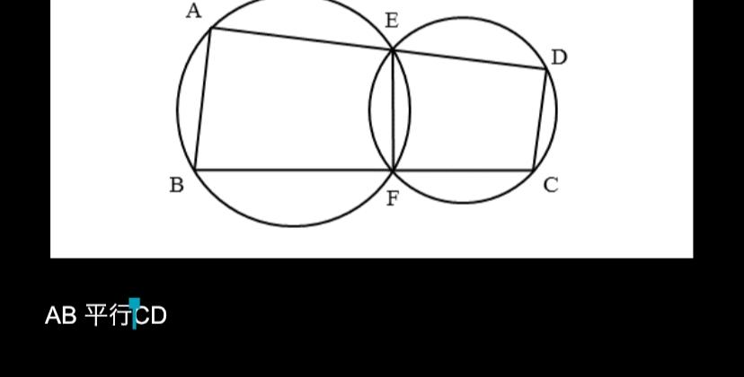 AB//CDの証明を至急お願い致します 数学
