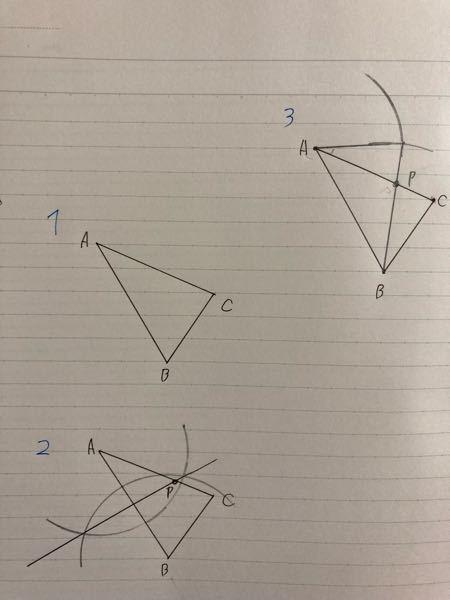 中学3年生です。 先日学校で受けたテスト(外部の業者のテストのようなもの)でなぜこれが正解ではないのか。というものがあったのでそれに関して正解か(その場合学校の先生にどう説明すればよいか)、あるいはなぜ間違 っているのかを教えてもらいたいです。 問題文 下の図のような三角形ABCがある。線分AC上の点で,∠PAB=∠PBAとなるような点Pを定規とコンパスを用いて,作図によって求め,その点に・をつけなさい。ただし,作図は解答用紙に行い,作図に使った線は消さないで残しておくこと 画像1が実際に解答用紙に書いてあったもの、画像2が実際の解答例、画像3が私が書いて✖︎になった解答です。 私の作図方法ですが、 ①コンパスで線分BCの長さをとり、頂点Aから回す。 ②コンパスで線分ACの長さをとり、頂点Aから回す。 ③この2つの弧?の交点をとる。(点Dとします) ④点Dと点Aを定規で結ぶ。(なくてもよい) ⑤点Dと点Bを定規で結ぶ。 ⑥線分BDと線分ACの交点が点Pである。 ・以前に似たような形の証明問題を解いた記憶があったためこのような考え方をしました 補足・実際に手書きで書いたのは著作権が怖いためです。 長くなり、日本語も下手くそですみません
