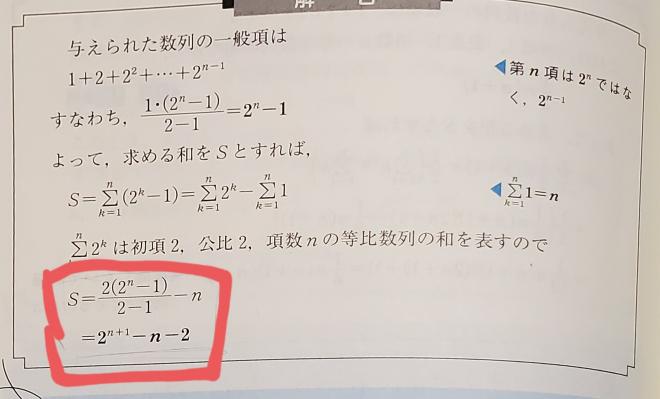 赤で囲んだ部分の解き方が分かりません。2のn+1乗はどこから出てきたのですか?