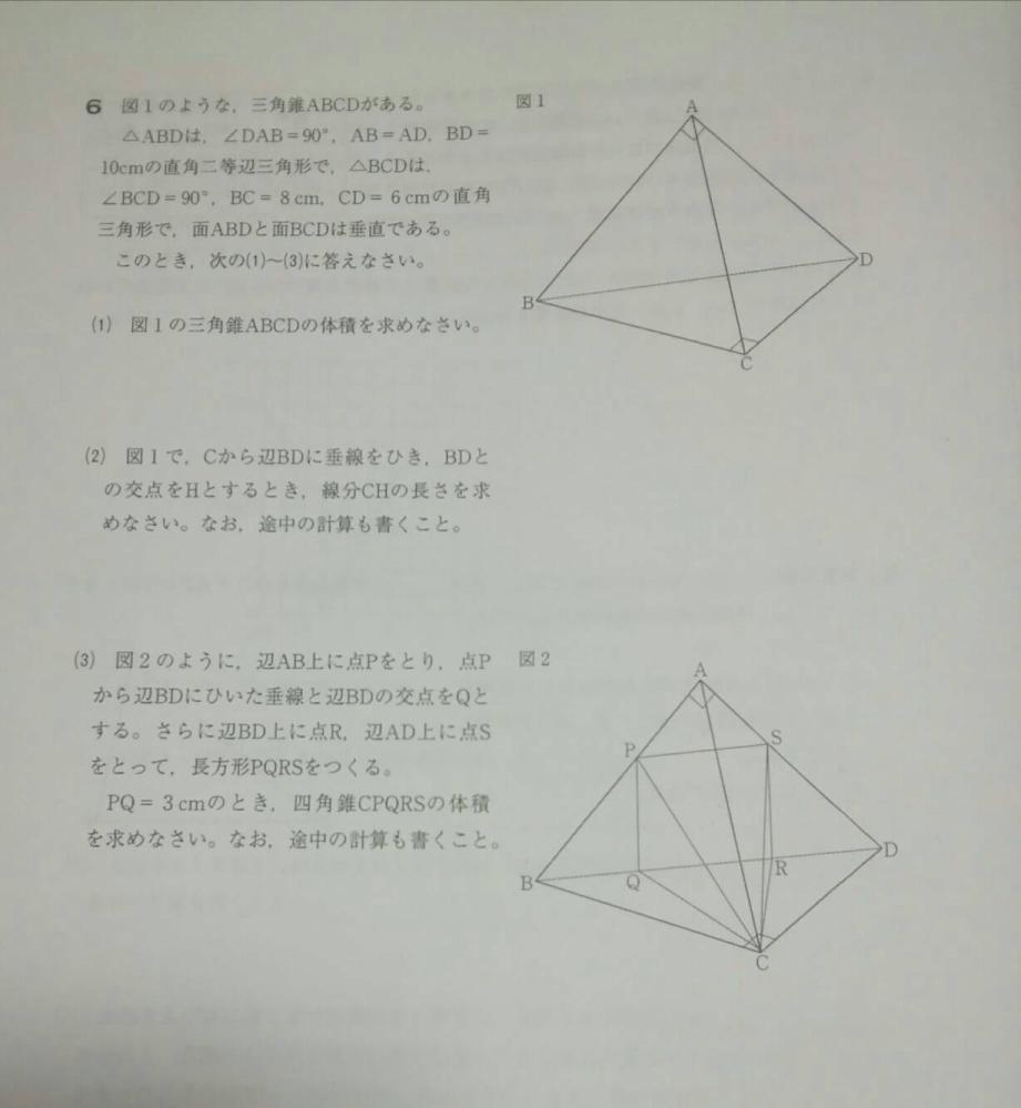 1~3の解き方と答えをそれぞれくわしく教えて下さい。
