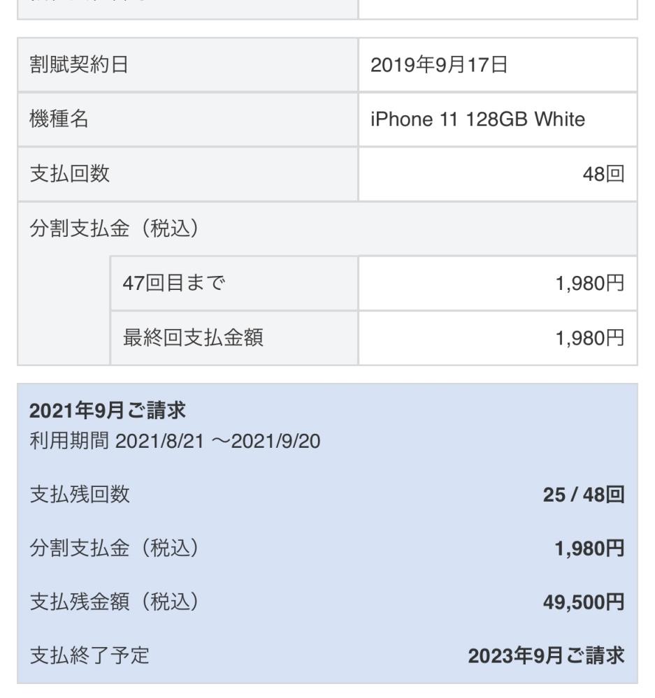 ソフトバンク トクするサポートについて。 2019年9月、iphone8からiphone11にトクするサポートで機種変更しました。 その際iphone8の残り2年分の端末代は免除となりました。 2021年9月19日付契約でこちらもトクするサポートを使いiphone13に機種変更しました。 10月7日には査定が終わりメッセージで「特典内容についてはURLよりご確認をお願いします。」 との内容でしたが画像の通り支払い終了予定が2023年9月と書かれています。 この場合、半額免除にはならないのでしょうか。 カバーやフィルムを付けていて一度も落としたこともないですし電源も普通に入ります。 何度157に電話をしてもオペレーターに繋がらずネットで探してもソフトバンク光のチャットオペレーターしか見つかりませんでした。 詳しい方いらっしゃいましたらご教示願います。