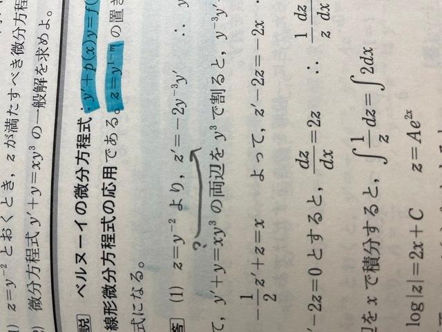 ベルヌーイの微分方程式について質問です。 z=y^-2を微分して、-2y^-3 y'になると書いてありますが、y'が出てくるのは何故でしょうか? 詳しい方よろしくお願いします。