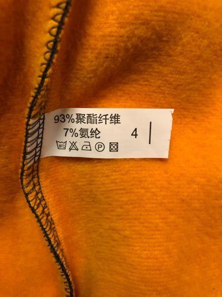 あのー、これ、中華製衣服のタグです。 素材構成が書いてあるようなのですが、何が93%で、何が7%なのですかのぅ…?