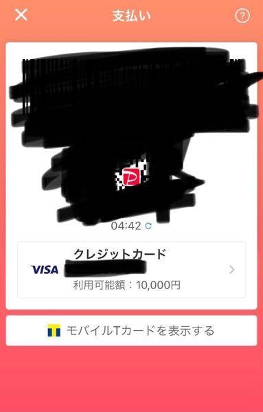 PayPayデビットカードをPayPayに登録してますがこの状態だとこのまま支払いができるのでしょうか? それとも先に入金してから使う形なのでしょうか?