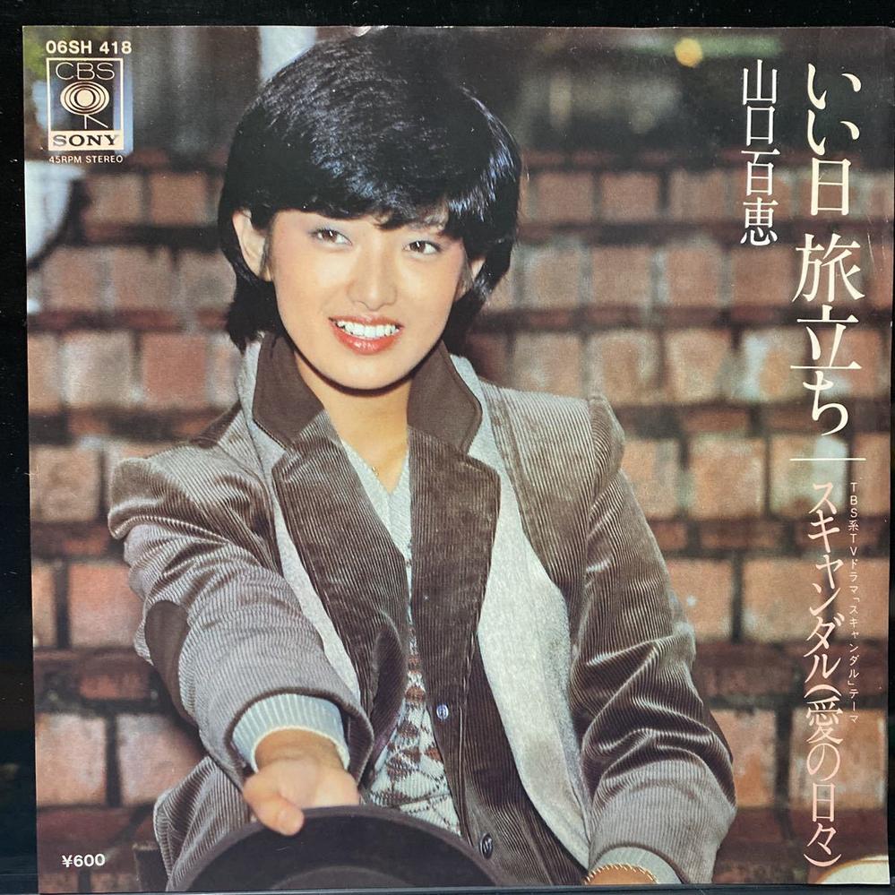 山口百恵さんと言えば!!真っ先に どの曲が思い浮かびますか?