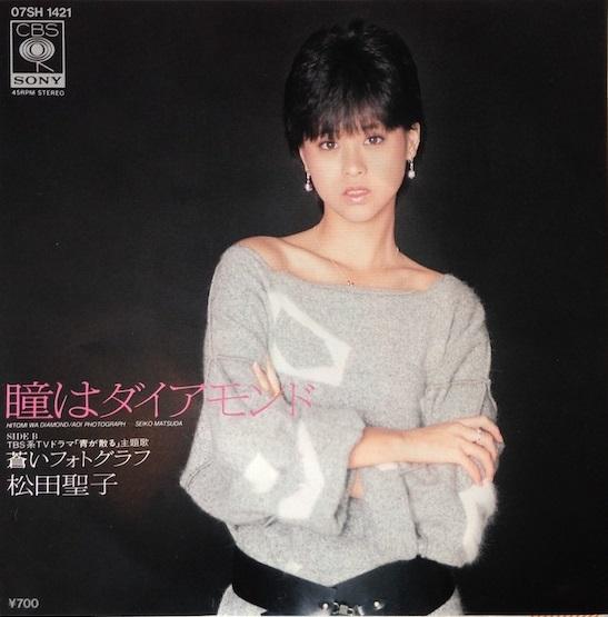 松田聖子さんの曲で「寂しさ」を 感じる曲を厳選し1曲教えて下さい。