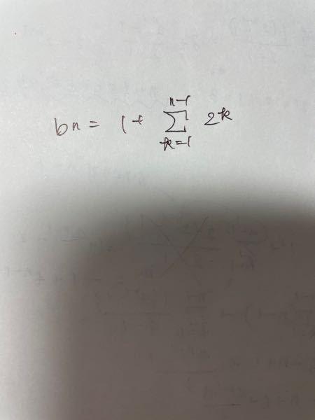画像の計算で、答えが2^n -1(2のn乗マイナス1) になります。 計算方法がわからないので教えてくださると嬉しいです。