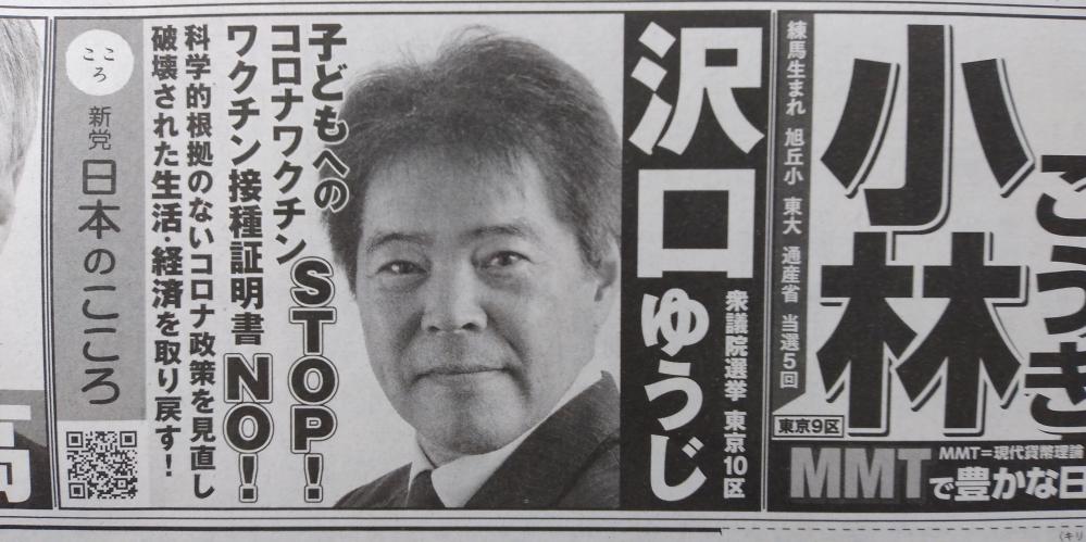 沢口ゆうじさんってどういう人ですか?