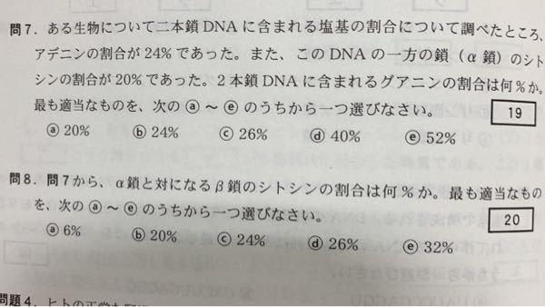 高校 生物基礎 DNAの塩基の割合についての問題です。 解説がないため分かりません。 答えは問7が26%、問8が32%です。 回答よろしくお願い致します。