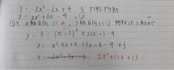 ある放物線をx軸方向に2、y軸方向に-3だけ平行移動し、さらにx軸に関して対称移動したとき、放物線y = -2x^2-3x + 4になった。もとの放物線の方程式を求めよ という問題で、なぜX軸方向-2になるのかがわかりません。(写真見てください。)